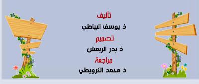ملخصات رائعة لدروس اللغة العربية للمستوى السادس ابتدائي