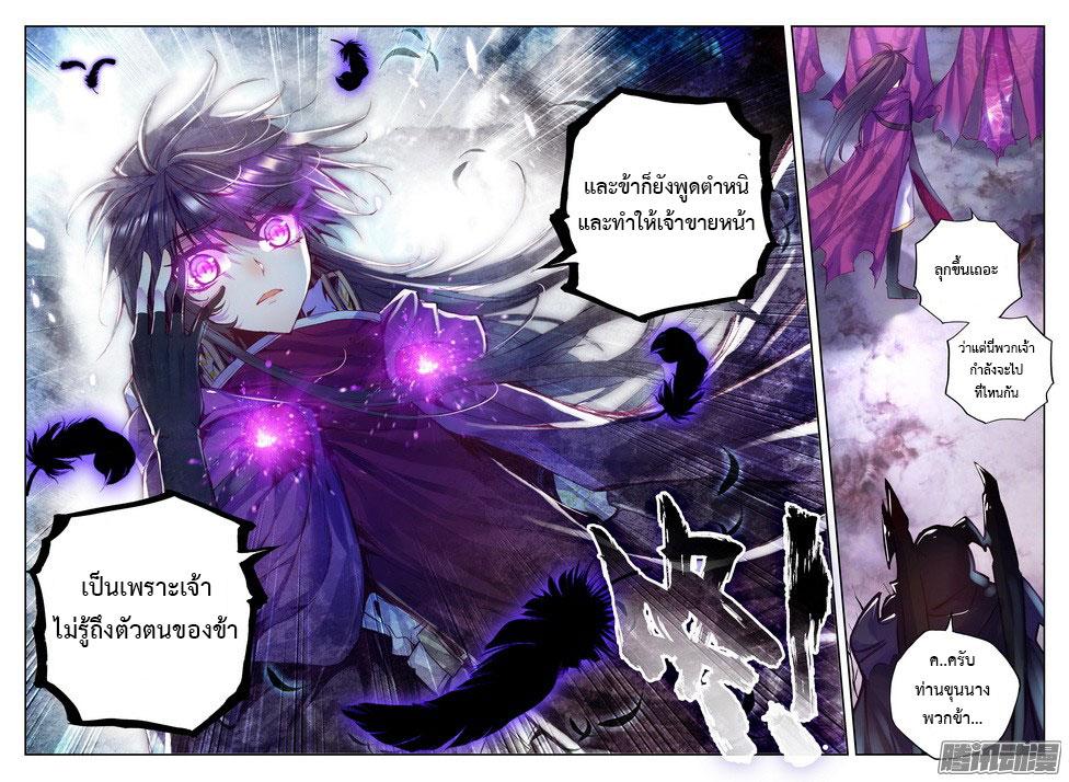 อ่านการ์ตูน Shen Yin Wang Zuo 69 ภาพที่ 7