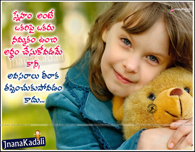 Here is a New Best Good Morning Quotes and nice Friendship Value Messages in Telugu Language, Good Morning Telugu 2016 New Quotes and Pictures, Daily Quotes Adda Telugu Good Morning Messages and Whatsapp Wishes.