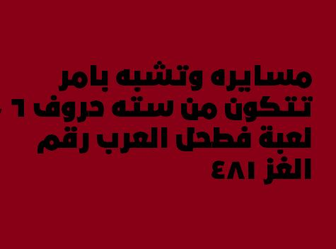 مسايرة وتشبه بامر من 6 حروف فطحل
