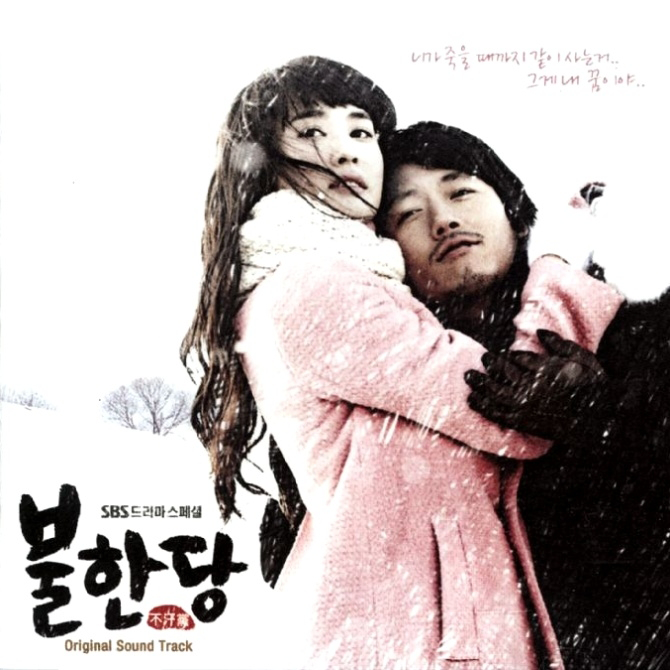 Various Artists – Robber OST