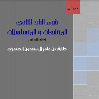 تحميل كتاب المتتاليات والمتتابعات الهندسية pdf  كتب الرياضيات باللغة العربية ، المتتابعات والمتسلسلات الحسابية والهندسية في الرياضيات برابط مباشر مجانا