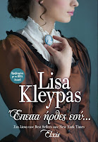http://www.culture21century.gr/2018/07/epeita-hrthes-esy-ths-lisa-kleypas-book-review.html
