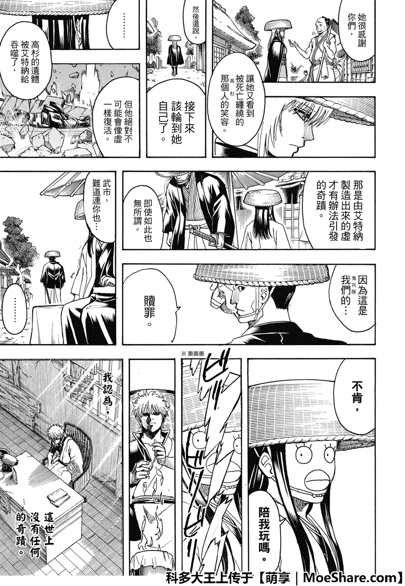 銀魂: 704话 - 第51页