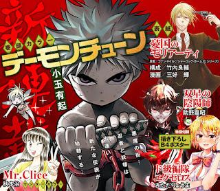 """""""Demon Tune"""" el nuevo manga de Yuki Kodama"""