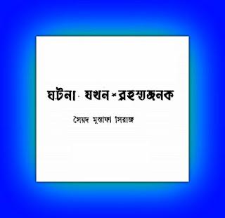ঘটনা যখন রহস্যজনক - সৈয়দ মুস্তাফা সিরাজ Ghatana Jakhan Rahasyajanak – Syed Mustafa Siraj Bangla Pdf
