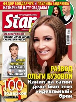 Читать онлайн журнал<br>StarHit (№49 2016)<br>или скачать журнал бесплатно
