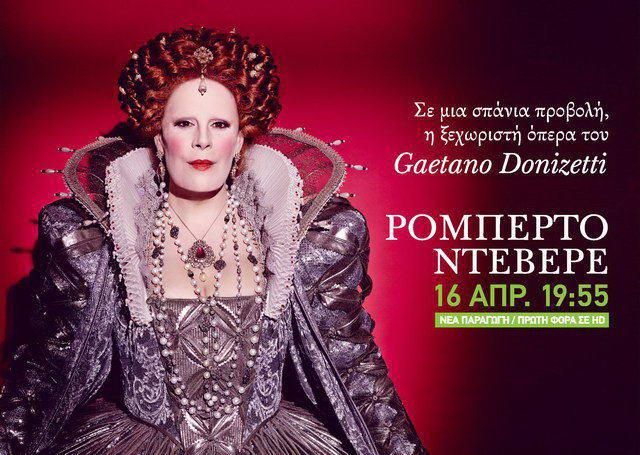 """Η όπερα """"Ρομπέρτο Ντεβερέ"""" του Ντονιτσέτι απευθείας από τη MET στο Δημοτικό Θέατρο Αλεξανδρούπολης"""