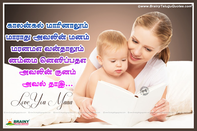 Mother Kavidhaigal Beautiful Mother Love Quotes In Tamil With Images