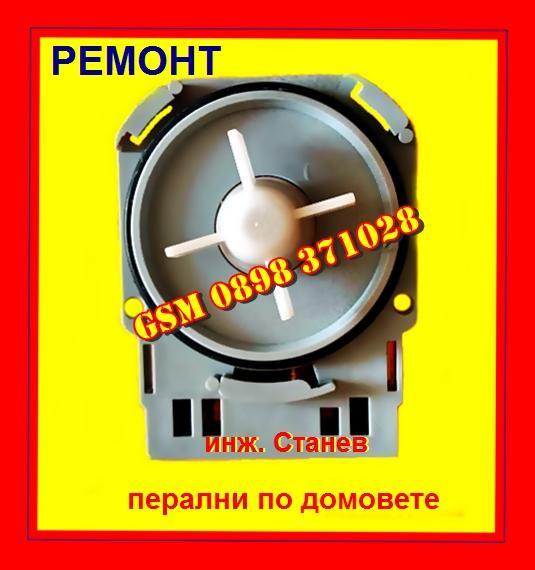 Ремонт на пералня, пералнята не работи, помпа, пералня, помпа на пералня, Борово, Красно село, Бели брези,
