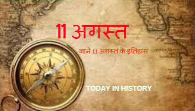 11 August Aaj Ka Itihas