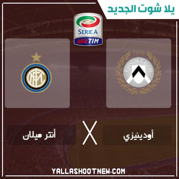 مشاهدة مباراة انتر ميلان واودينيزي بث مباشر اليوم 2-2-2020 في الدوري الايطالي