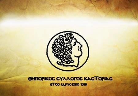 Καστοριά: Πασχαλινό ωράριο λειτουργίας των καταστημάτων
