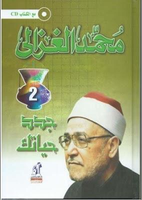 كتاب جدد حياتك للشيخ الإمام محمد الغزالي