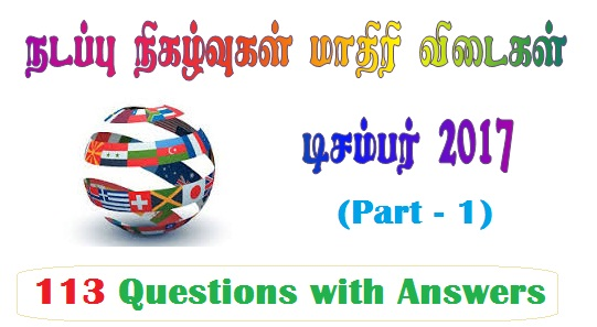 TNPSC Current Affairs Model Papers December 2017 Download as PDF