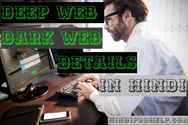Deep web and Dark web details in hindi