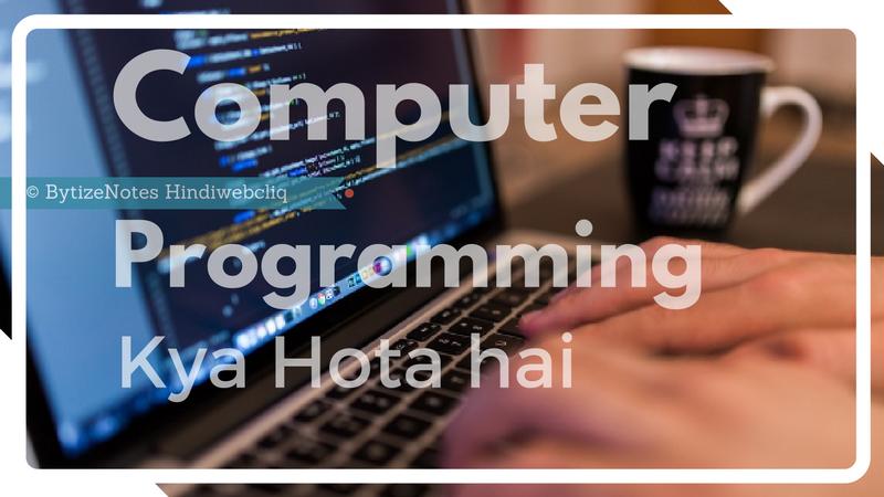 Computer-programming-Kya-hota-hai