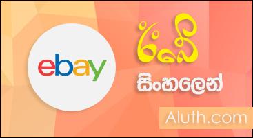 http://www.aluth.com/2017/04/ebay-sinhala-guide-app.html