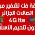 طريقة فك شفرة مودام اتصالات الجزائر 4g Lte B310s-927 بدون تلحيم الأسلاك
