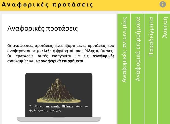 http://anoixtosxoleio.weebly.com/uploads/8/4/5/6/8456554/anaforikes_protaseis.swf
