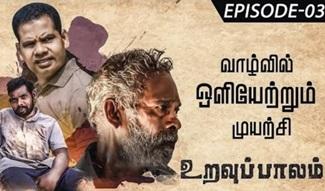 Uravuppalam | Episode 03 | IBC Tamil Tv