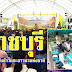 ราชบุรี จัดงานวันข้าวและชาวนาแห่งชาติ