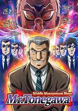 Chuukan Kanriroku Tonegawa 07/?? (HD)(MEGA)