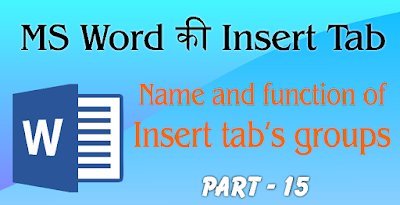 MS Word Insert Tab in Hindi