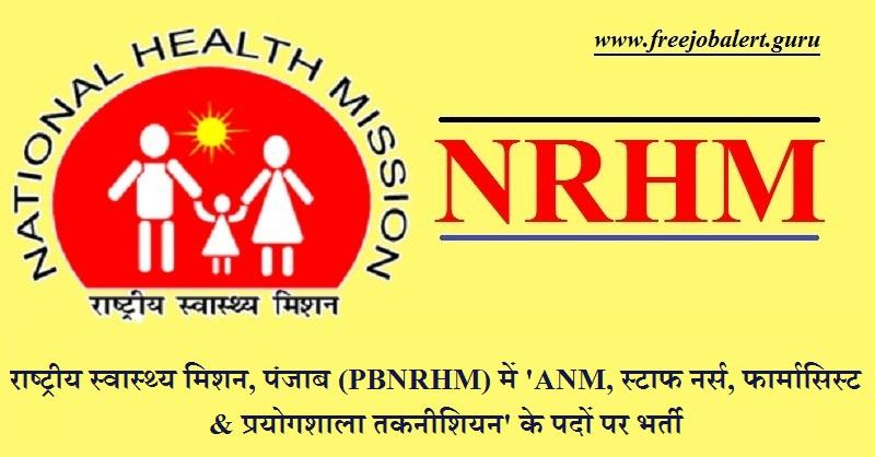 PBNRHM Recruitment 2018