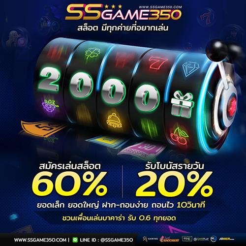 คาสิโนออนไลน์เครดิตฟรี GAME350 เล่นสล็อตฟรีเครดิต