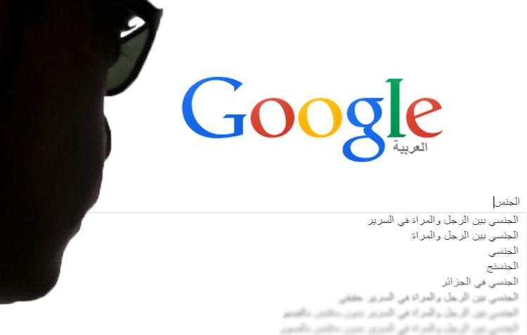 غووغل: المغاربة أقل العرب بحثاً عن المواقع الإباحية مع تواجد دول عربية أخرى في الصدارة