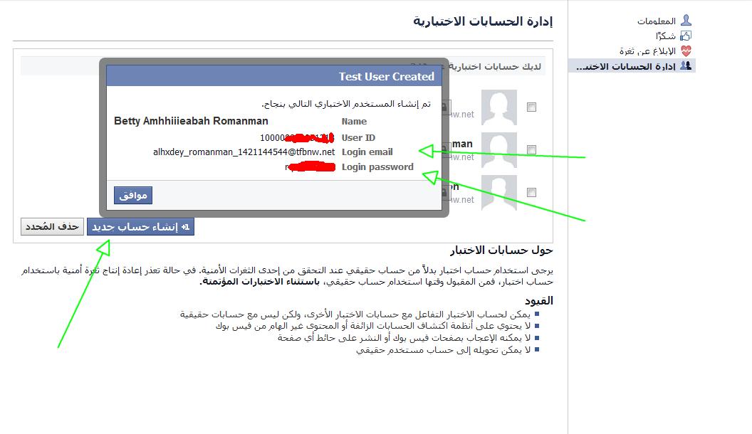 فتح حساب على الفيس بوك بدون بريد إلكتروني أو رقم هاتف و بكل