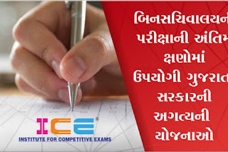 Binsachivalay Most Imp By Ice Academy Rajkot : Yojnao