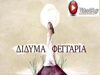 Didyma-feggaria-sto-finale-tis-seiras-i-oikogeneia-tha-einai-ksana-enwmenoi