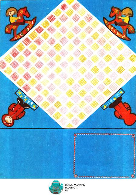Советские детские книги. Сделать из бумаги СССР, советские. Праздничная почта книга СССР самоделки альбом самоделок, схема почтового ящика для склеивания, почтовый ящик самоделка для детей, самоделка письма, открытки, конверты поделки из бумаги советские.