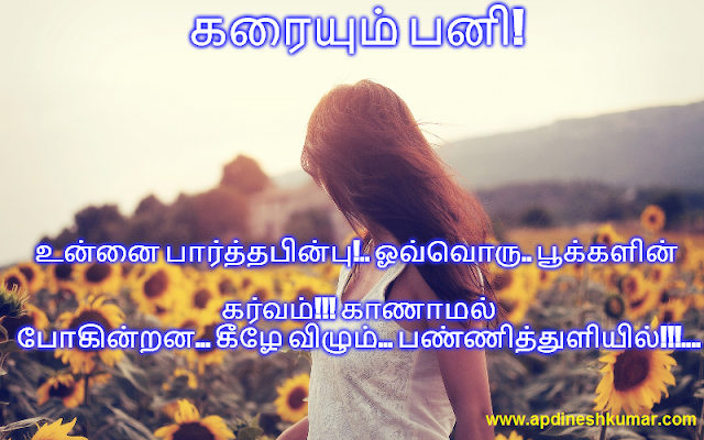beautiful tamil kadhal kavithaigal