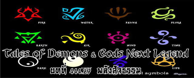 Tales of Demons & Gods Next Legend บทที่ 444.29 พลังสัจธรรม