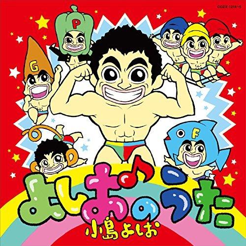 [Album] 小島よしお – よしおのうた (2016.07.27/MP3/RAR)