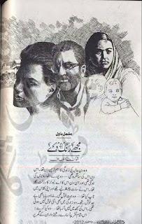 Mujhe Rang de by Shaukat Rana Online Reading