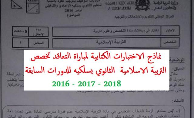 نماذج الاختبارات الكتابية لمباراة التعاقد تخصص التربية الاسلامية  الثانوي بسلكيه 2016-2017-2018