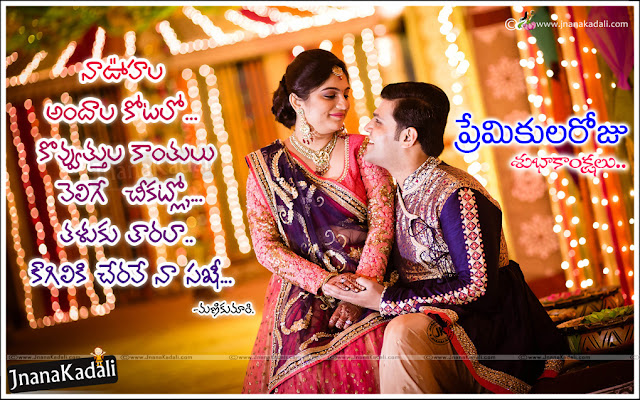 valentines day telugu, Telugu valentines day messages, Valentines day Telugu Greetings