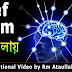 Belief System in Bangla ✔ Powerful Motivational Video by Rm Ataullah
