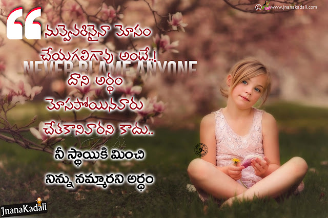 self motivational quotes in telugu-relationship value quotes in telugu-life changing success quotes in telugu