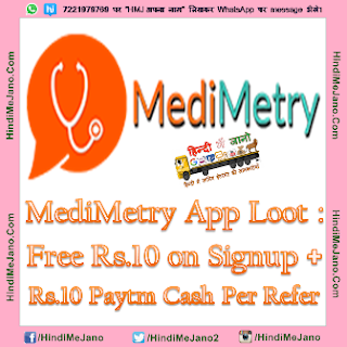 Tags- MediMetry App loot to get rs10 paytm cash on signup and rs10 per refer, earn paytm cash, Refer and earn, MediMetry Consult a Doctor app, MediMetry app Paytm cash, MediMetry app Referral code, MediMetry app offer, free Rs100 Paytm Cash by referring friends, free paytm cash, Refer 10 friends & Earn rs100 Paytm Cash, Refer & earn apps, refer & earn paytm cash, refer and earn apps 2017, refer and earn money apps,