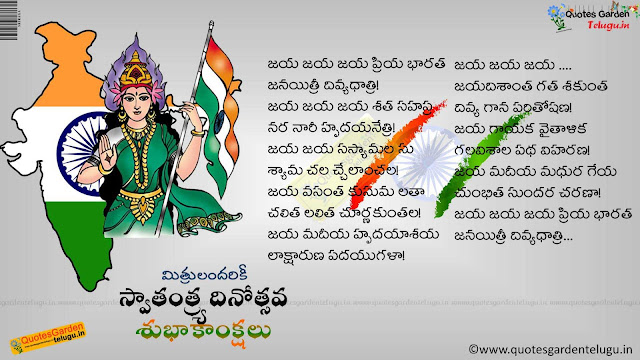 Best telugu independence day songs poems kavitalu desha bhakti geethalu images free down load 830