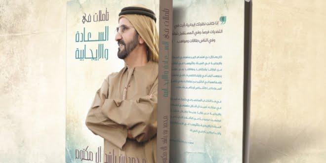 غلاف كتاب تأملات في السعادة والإيجابية تأليف الشيخ محمد بن راشد آل مكتوم