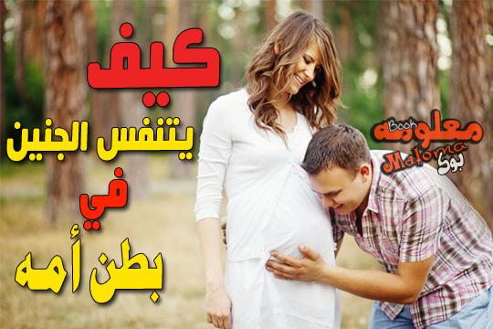امرأه حامل - كيف يتنفس الجنين في بطن امه