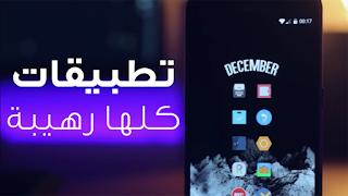 أفضل تطبيقات الأندرويد هذا الشهر ديسمبر 2018