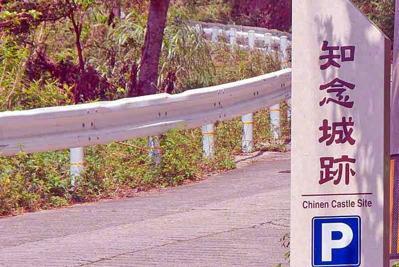 Chinen Castle sign, English, Japanese, parking