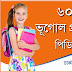 600+ Geography Questions Answers in Bengali PDF - ভূগোল প্রশ্ন ও উত্তর  PDF